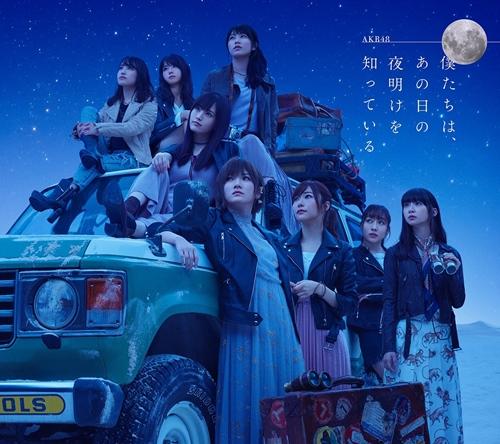 Album] AKB48 – Bokutachi wa, Ano Hi no Yoake wo Shitteiru [FLAC +