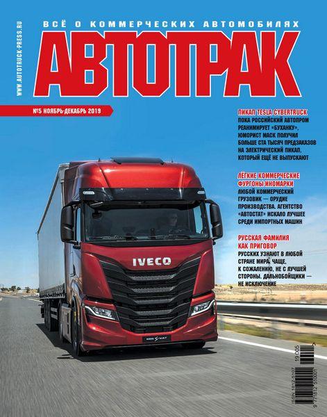 Читать онлайн журнал Автотрак (№5 ноябрь-декабрь 2019) или скачать журнал бесплатно