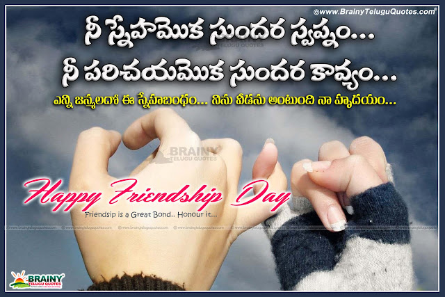 New Telugu Happy Friendship Day Quotes Images. Nice Telugu Friendship Day Quotes Gallery. Latest Telugu Happy Friendship Day Quotes Images. Nice Friendship Day Messages in Telugu Language.