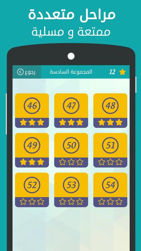 تحميل لعبة وصلة الكلمات المتقاطعة للكمبيوتر وللأندوريد وللآيفون برابط مباشر مجانا عربي