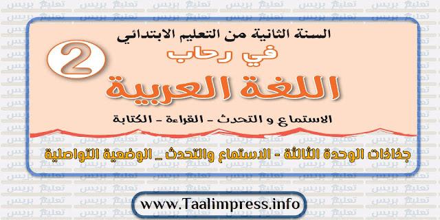 جذاذات الوحدة الثالثة في رحاب اللغة العربية لمكون الوضعية التواصلية المستوى الثاني ابتدائي