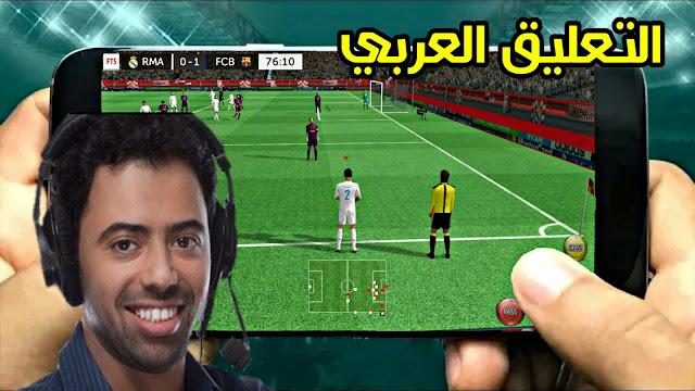تحميل لعبة شبيهة دريم ليك سوكر للاندرويد بتعليق عربي