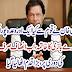 Imran Khan nay qoom se kiya wada pora kar diya.
