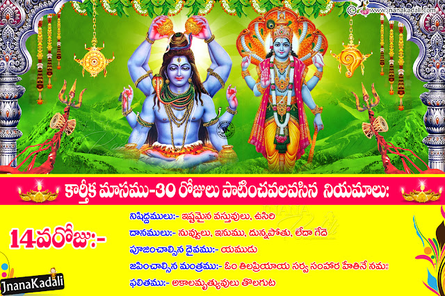 telugu kartheeka masam information and significance, telugu kartheekam information, best telugu kartheekam daily quotes hd wallpapers
