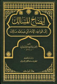 حمل كتاب إيضاح المسالك إلى قواعد الإمام مالك - الونشريسي