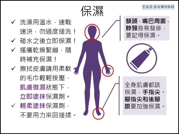 接受化療、標靶治療時,皮膚照護很重要!-正確保濕