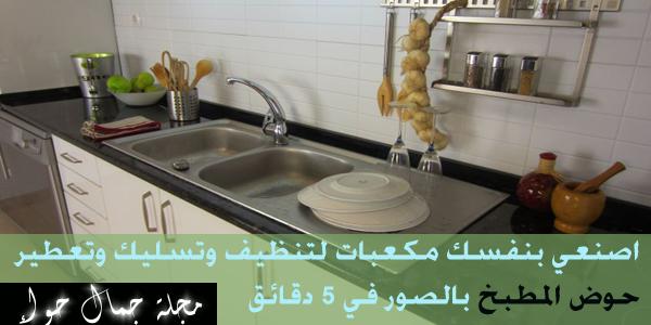 طريقة عمل مكعبات لتنظيف حوض المطبخ الرخام أو الاستانليس ستيل وتعطيره والتخلص من رائحة ماسورة حوض المطبخ المسدودة