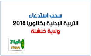 سحب استدعاء التربية البدنية بكالوريا 2018 ولاية خنشلة
