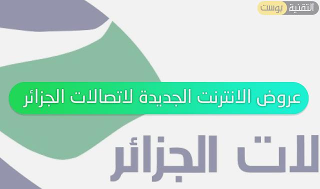 عروض الانترنت الجديدة لاتصالات الجزائر Idoom Fibre