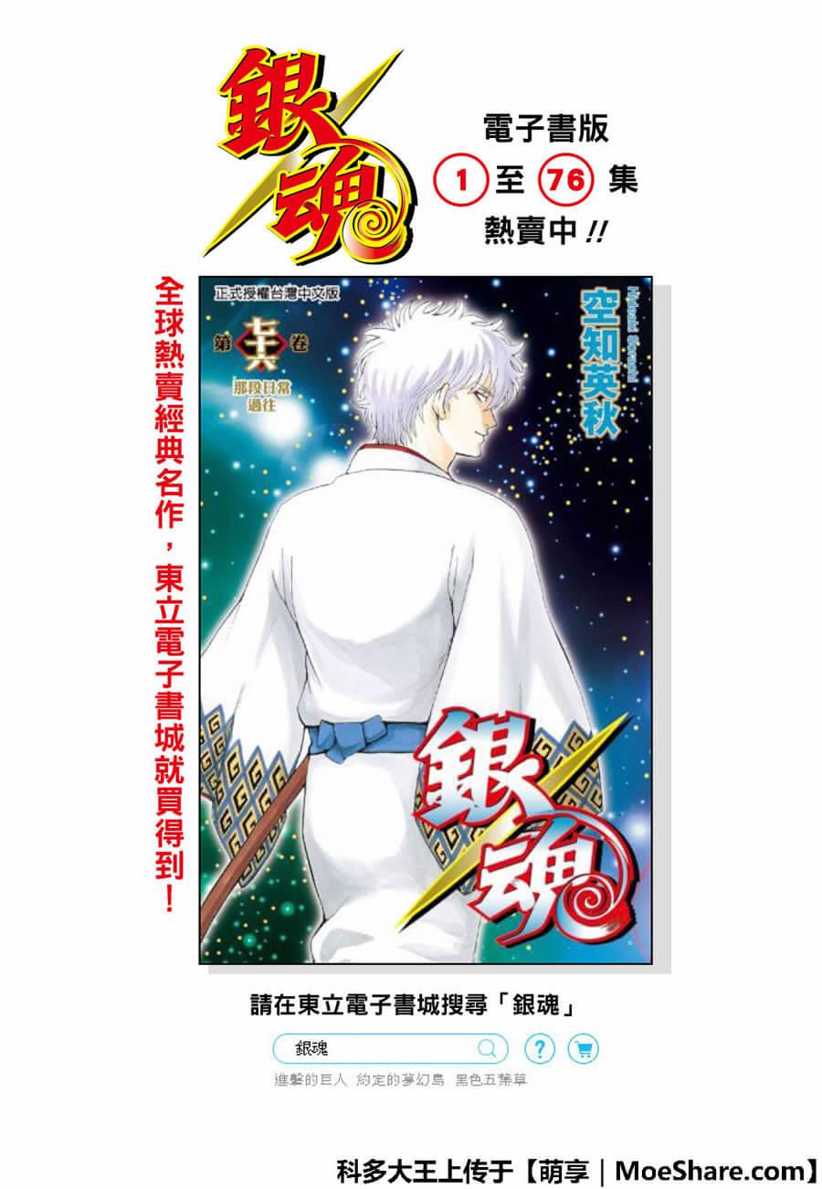 銀魂: 704话 - 第2页