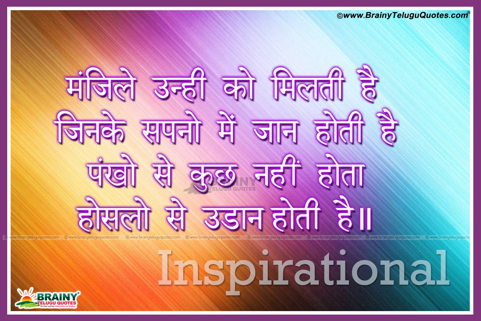Best Hindi 2017 New Suvichar Images With Inspiring Lines