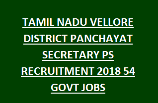 TAMIL NADU VELLORE DISTRICT PANCHAYAT SECRETARY PS RECRUITMENT 2018 54 GOVT JOBS EXAM