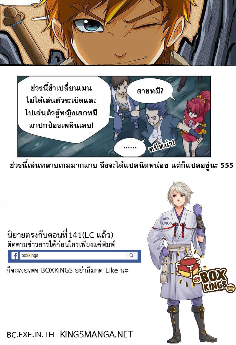 Tales of Demons and Gods ตอนที่ 152 หน้า 12
