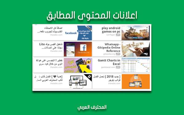 طريقة تخصيص و تعديل على اعلانات المحتوى المطابق
