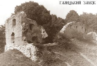 Галич. Старостинський замок XIV ст. Замкова гора