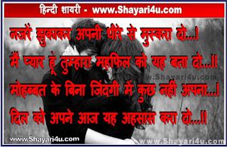 नजरें झुकाकर - Izhar-e-shayari in Hindi