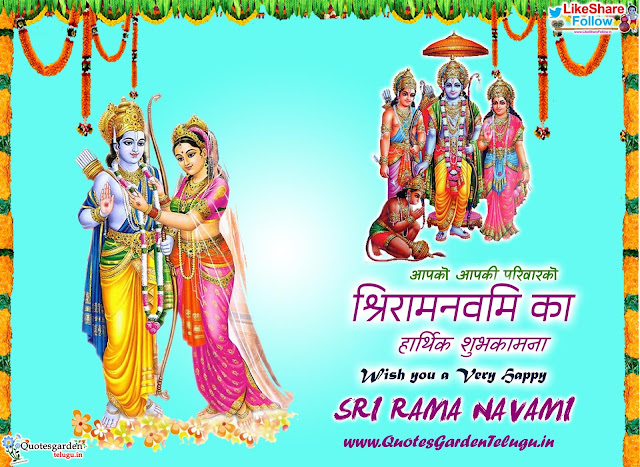 Happy Ram Navami wishes images in Hindi 2019