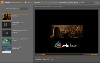 تنزيل برنامج adobe media player مشغل الافلام