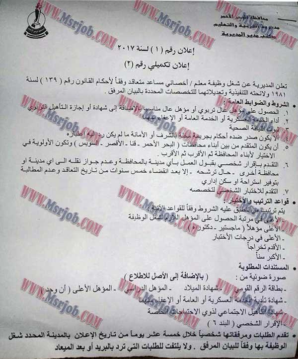 اعلان مسابقة التربية والتعليم (البحر الأحمر - قنا - الأقصر - السويس - مطروح) 25 / 2 / 2017