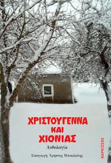 Χριστούγεννα και χιονιάς