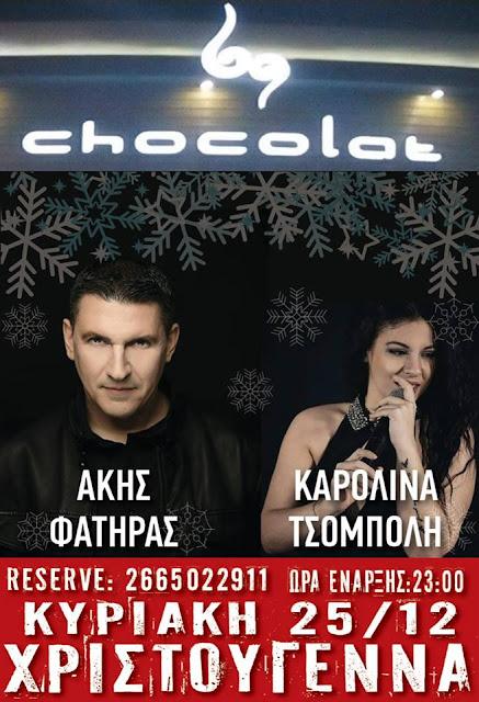 Ηγουμενίτσα: Άκης Φατήρας - Καρολίνα Τσομπόλη, ζωντάνα τα Χριστούγεννα στο Chocolat