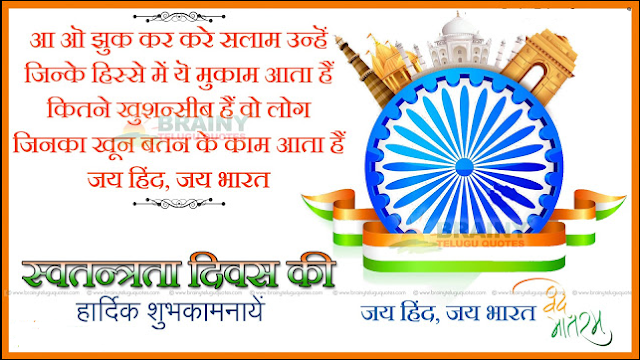Independence Day quotes in Hindi Font