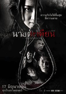 นางตะเคียน (2010) Takien The Haunted Tree