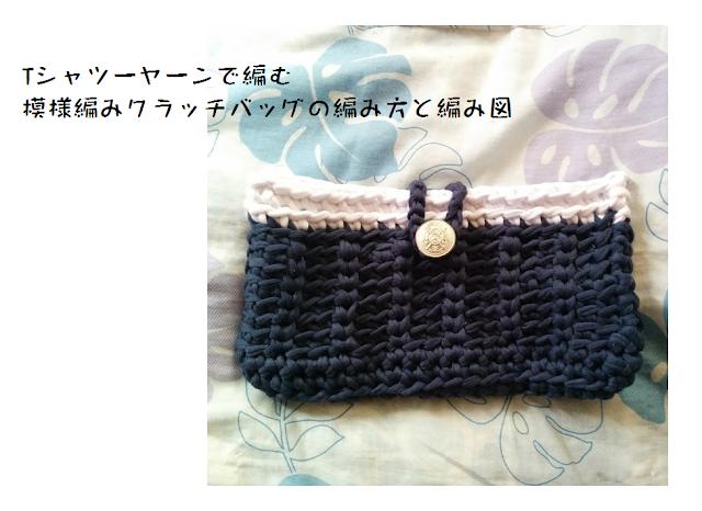 Tシャツヤーンのクラッチバッグの編み方と編み図