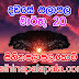 Lagna Palapala Ada Dawase | ලග්න පලාපල | Sathiye Lagna Palapala 2020 | 2020-03-20