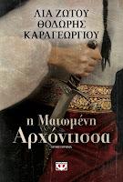 http://www.culture21century.gr/2018/05/h-matwmenh-arxontissa-twn-lias-zwtoy-kai-thodwrh-karagewrgioy-book-review.html