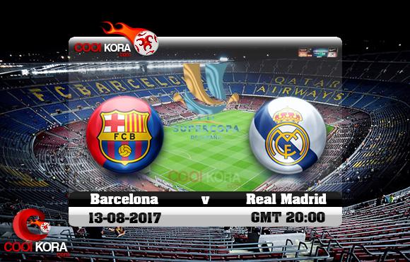 مشاهدة مباراة برشلونة وريال مدريد اليوم 17-8-2017 كأس السوبر الأسباني