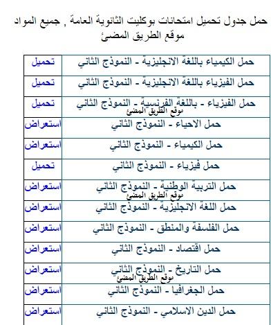 امتحانات البوكليت للثانوية العامة ,الصف الثالث الثانوى ,جميع المواد عام ولغات ,النموذج الثانى