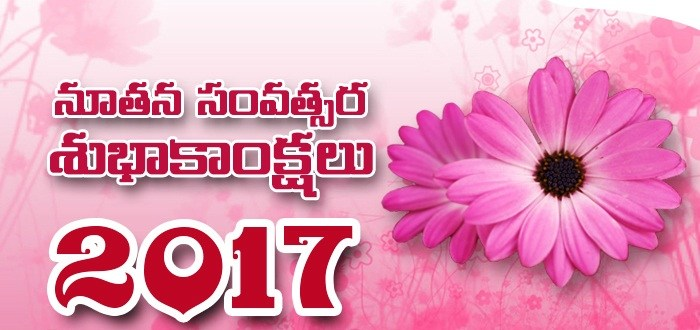 happy new year telugu wishes