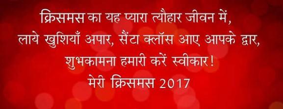हैप्पी क्रिसमस मैसेज 2017 Merry Christmas Wishes in Hindi