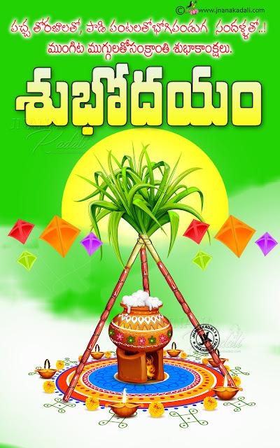 sankranthi messages online, sankranthi telugu greetings, happy sankranthi online messages quotes