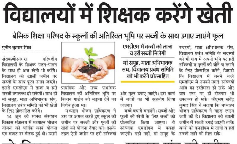 आगे आगे देखिये होता है क्या:- शिक्षक एमडीएम के लिए ताजा व हरी सब्जी उगाएँगे स्कूल के अतिरिक्त जमीन पर