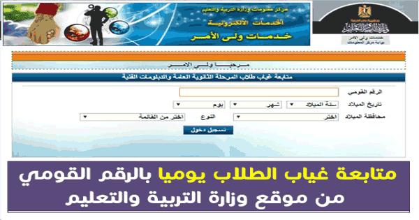 رابط غياب الثانوية العامة بالرقم القومي من موقع وزارة