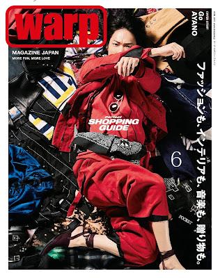 warp MAGAZINE JAPAN (ワープマガジンジャパン) 2017年06月号 raw zip dl