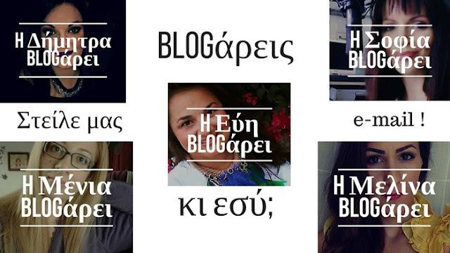 Οι bloggers που γνωρίσαμε το Μάρτιο - Bloggers Featured