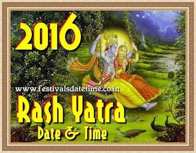 2016 Rasa Yatra Date & Time in India, श्री कृष्ण रास यात्रा 2016 तारीख व समय