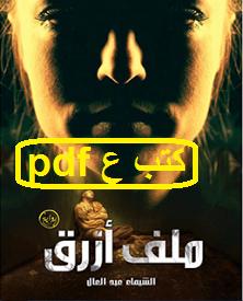 تحميل رواية ملف أزرق pdf الشيماء عبد العال