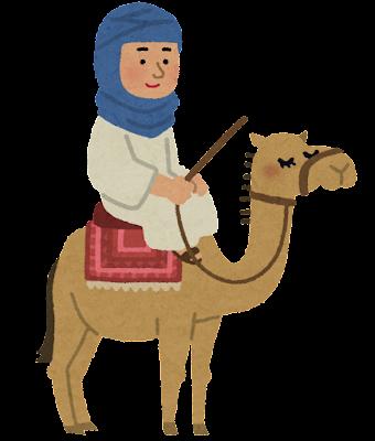 砂漠の民のイラスト