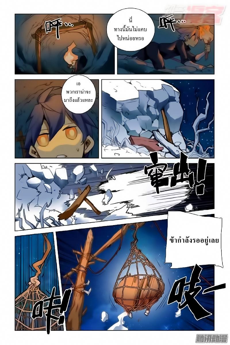 อ่านการ์ตูน Lord Xue Ying 2 ภาพที่ 6
