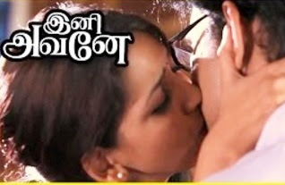 Ini Avane Movie Scenes   Pavani introduces Santosh to her brother   Pavani Reddy