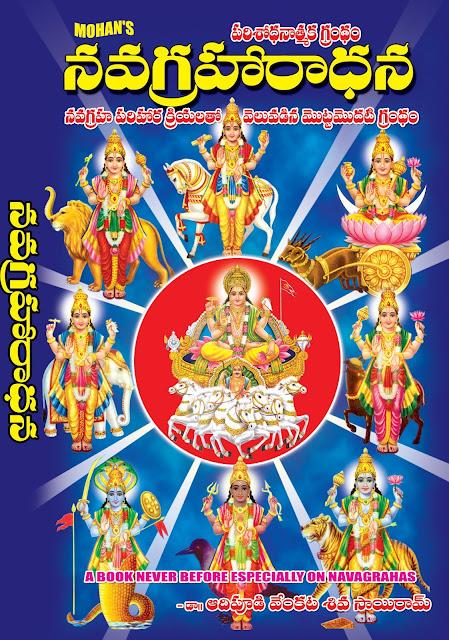 నవగ్రహారాధన | Navagraharadana | GRANTHANIDHI | MOHANPUBLICATIONS | bhaktipustakalu
