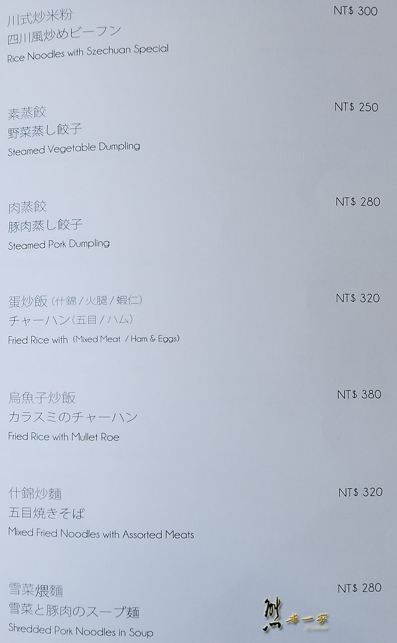 國賓飯店 川菜廳菜單menu