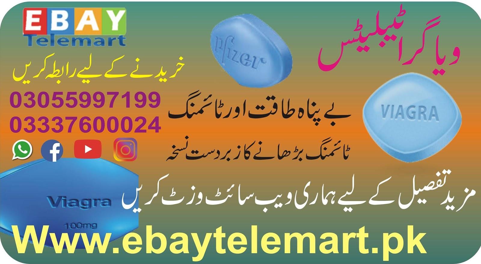 Viagra Tablets in Lahore Buy Online 03055997199