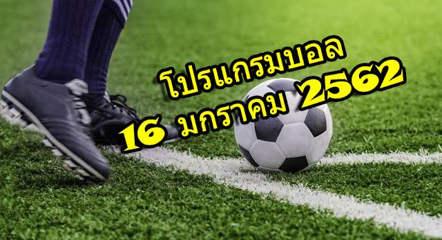 โปรแกรมบอล 16-1-2019