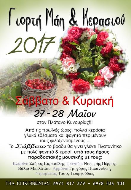 Γιορτή Μάη και Κερασιού στον Πλάτανο Κυνουρίας