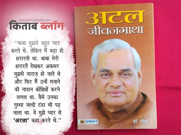 atal-bihari-vijpaye-book